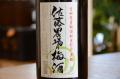 愛宕の松(あたごのまつ)佐藤農場の梅酒 黒糖1800ml