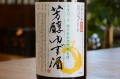 愛宕の松(あたごのまつ)芳醇ゆず酒1800ml