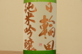 日輪田(ひわた)山廃純米吟醸720ml