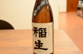 稲生(いなおい)特別純米しぼりたて生酒 720ml