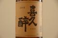 喜久醉(きくよい)普通酒1800ml