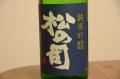 松の司 純米吟醸 竜王山田錦 1800ml