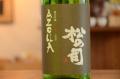 松の司 純米吟醸AZOLLA(アゾラ)無農薬・無化学肥料720ml