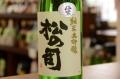松の司 純米大吟醸 陶酔生酒1800ml(松瀬酒造)