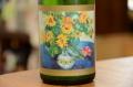 四恩醸造 スパークリングワイン 夏の陽(白)750ml
