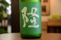 隆(りゅう)純米吟醸 阿波山田錦 緑1800ml