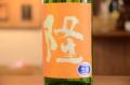 隆(りゅう)純米大吟醸生酒播州山田錦1800ml 山吹ラベル