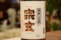 宗玄 純米無濾過生原酒八反錦720ml