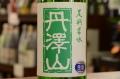 丹沢山(たんざわさん)特別純米若水60%生酒1800