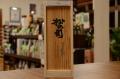 松の司 大吟醸ultimus(アルティマス)木箱入720ml