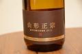 山形正宗(やまがたまさむね)純米吟醸赤磐雄町2016 720ml