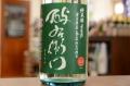 酉与右衛門(よえもん)山廃純米亀の尾直汲み生原酒720ml