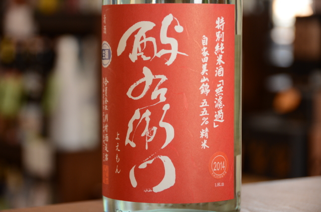 酉与右衛門(よえもん)特別純米直汲み生原酒 美山錦720ml