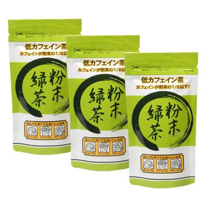 低カフェイン粉末茶(50g×3袋セット)【メール便送料無料】