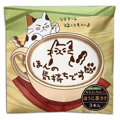 ネコラテ(ほうじ茶)【メール便送料無料】同梱不可
