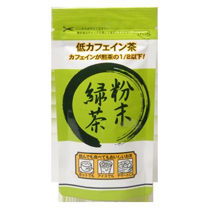 低カフェイン粉末茶(50g)【ネコポス対応】
