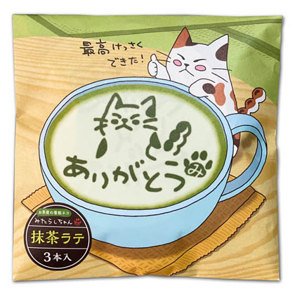 ネコラテ(抹茶)【メール便送料無料】同梱不可