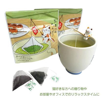 ねこ茶 ティーバッグセット(2袋)【メール便送料無料】同梱不可