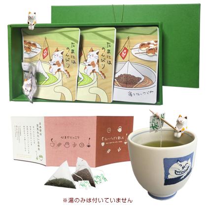 ねこ茶 ティーバッグ ギフトセット(3袋)【送料無料】