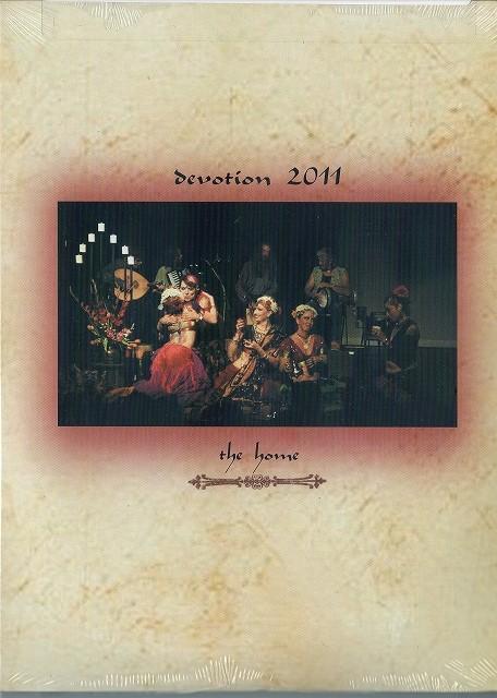 【DM便で送料無料】パフォーマンスDVD/ATS 「ファットチャンスベリーダンスシリーズ:デボーション2011」