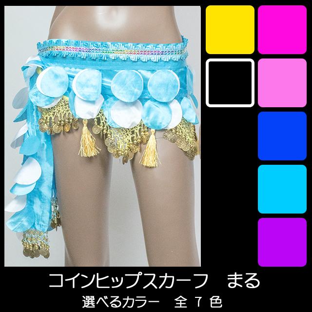 【DM便で送料無料】ヒップスカーフ/まるヒップスカーフ/全7色