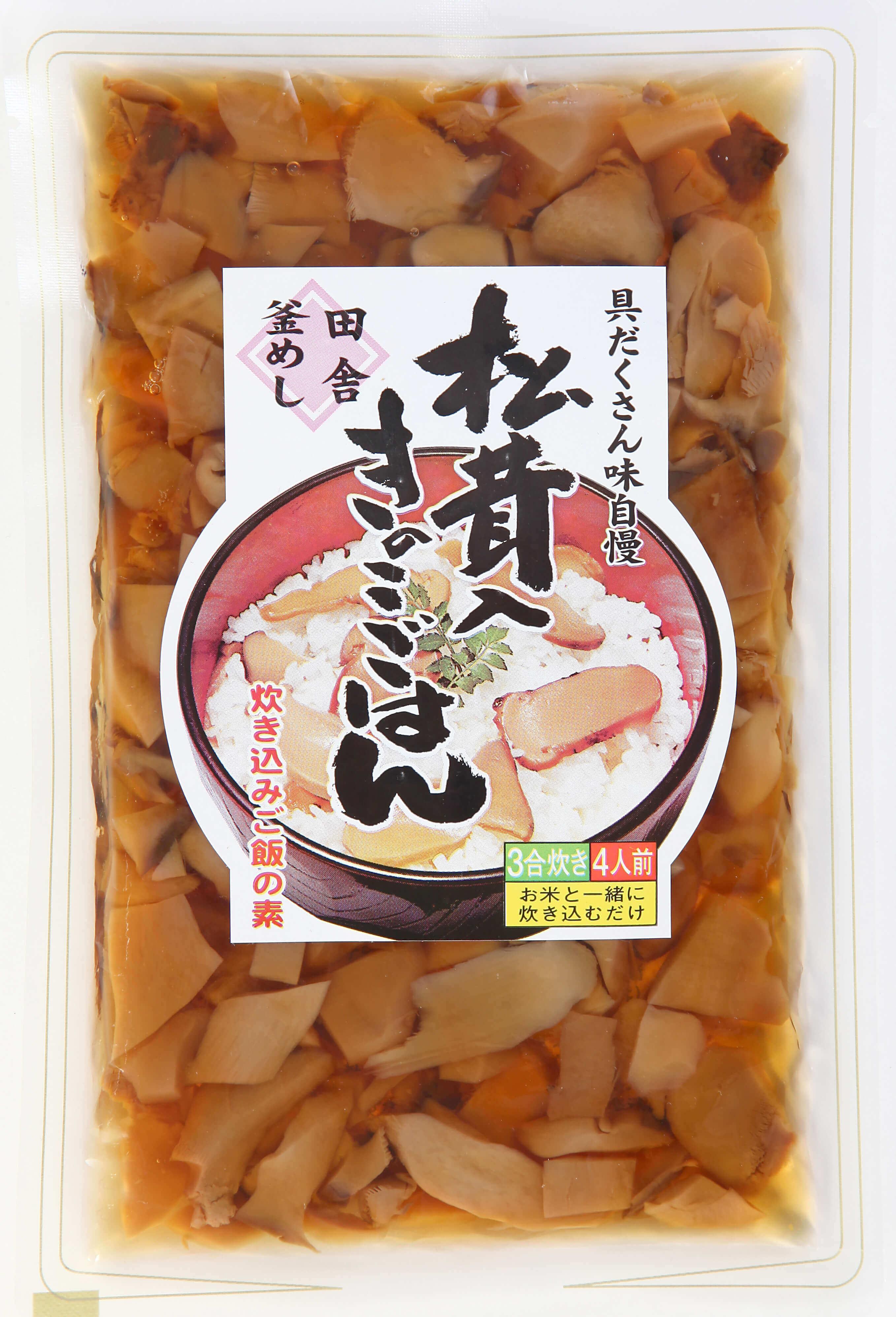 松茸入きのこごはん【季節・数量限定】