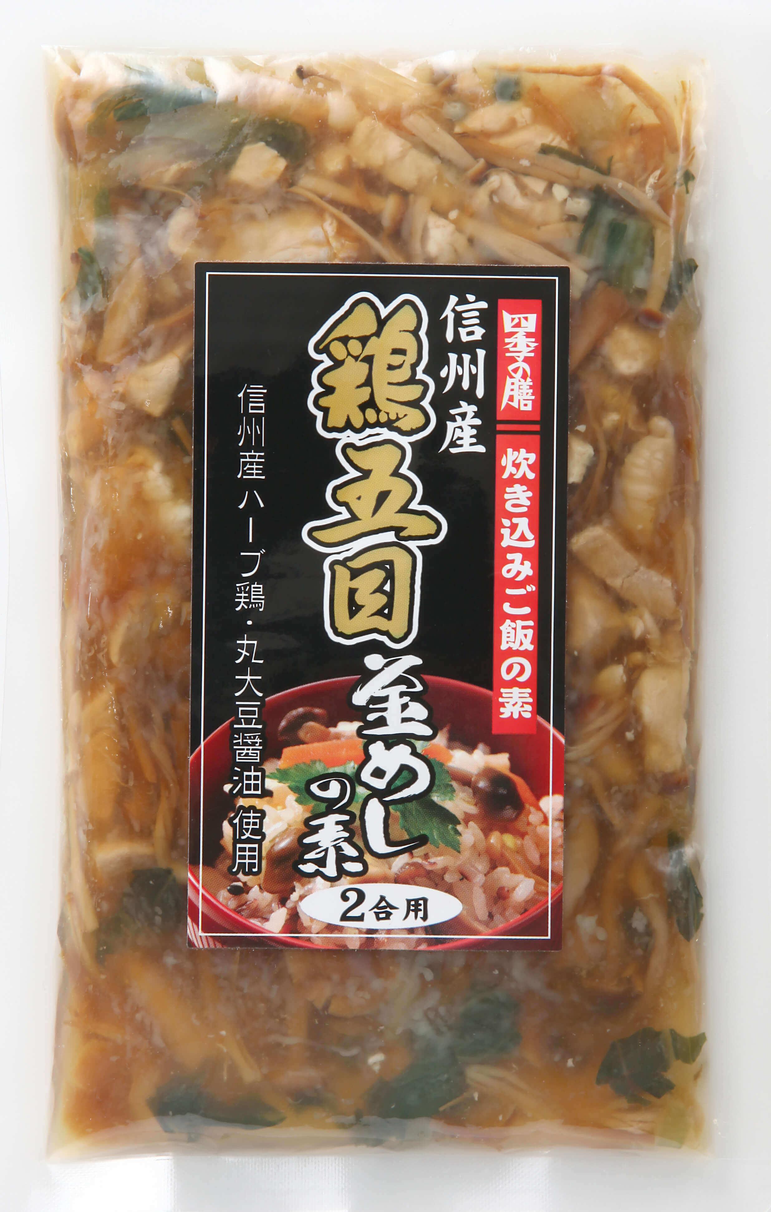 信州産鶏五目釜めしの素