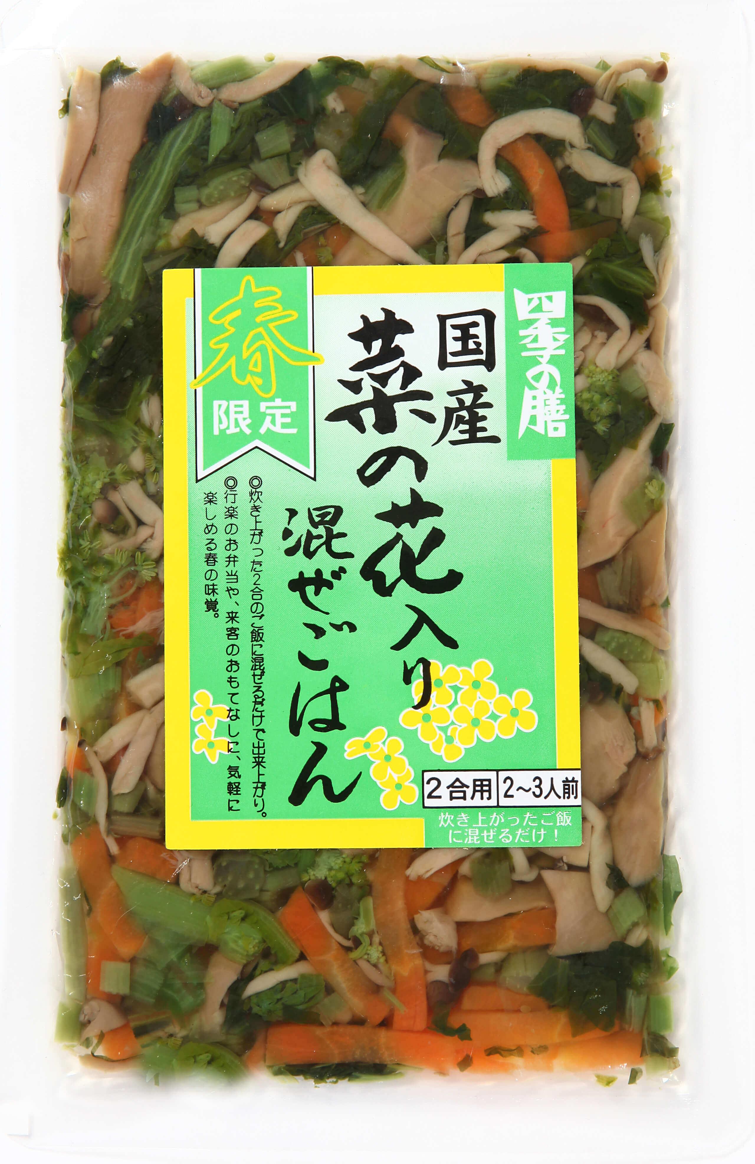 国産菜の花入り混ぜごはん【季節・数量限定】