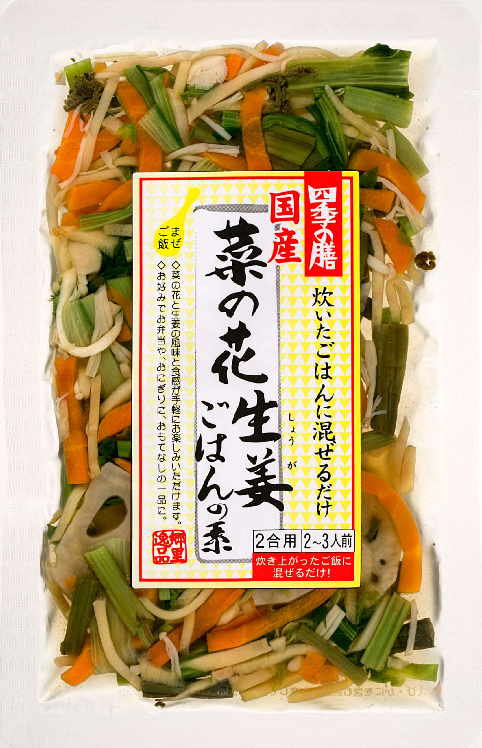 国産菜の花生姜ごはんの素【季節・数量限定】