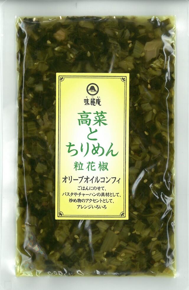 高菜とちりめん粒花椒・オリーブオイルコンフィ(袋)