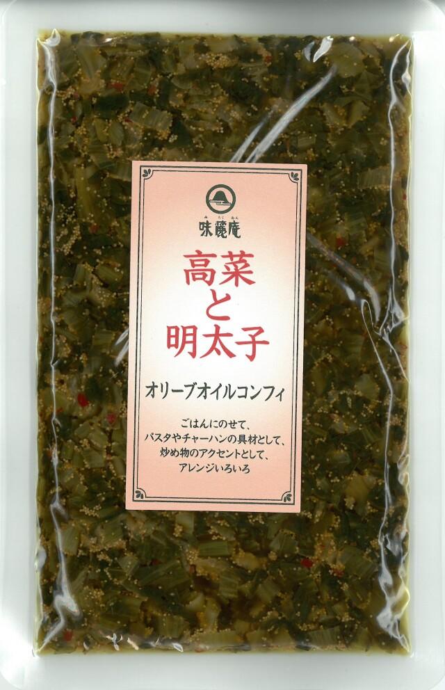 高菜と明太子オリーブオイルコンフィ(袋)