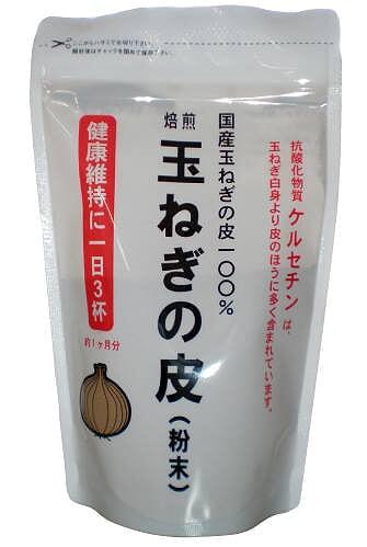 焙煎玉ねぎの皮(粉末)