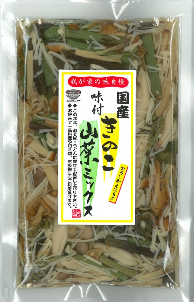 国産味付きのこ山菜ミックス