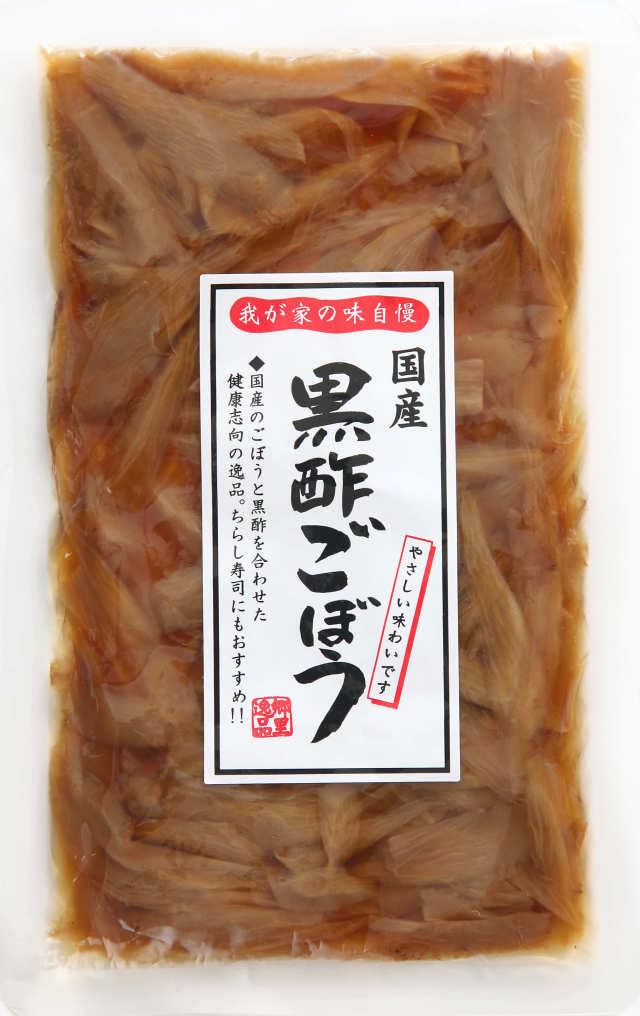 国産黒酢ごぼう