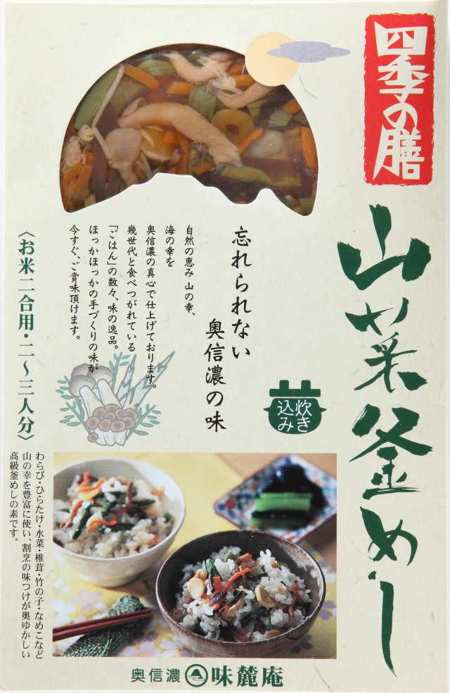 味覚 山菜釜めし