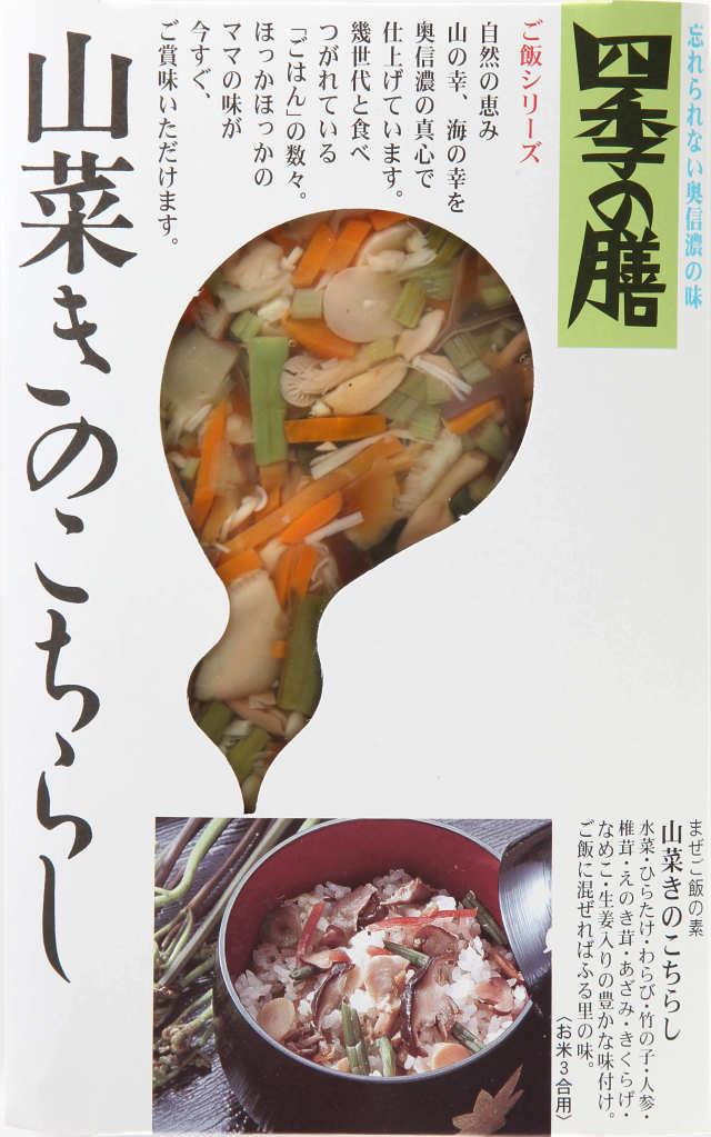 山海 山菜きのこちらし