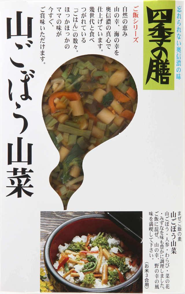 山海 山ごぼう山菜