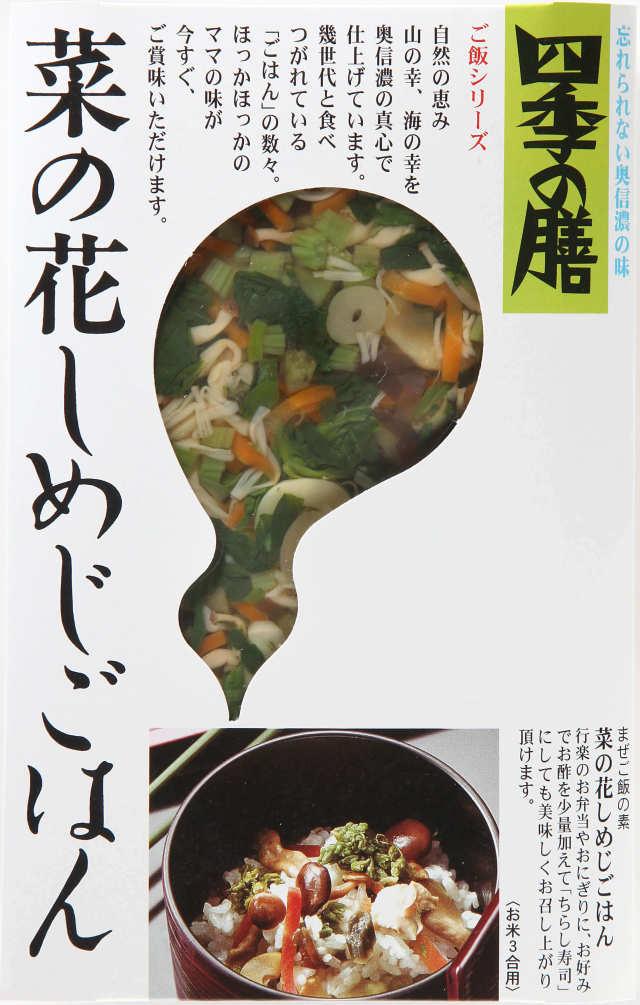山海 菜の花しめじ