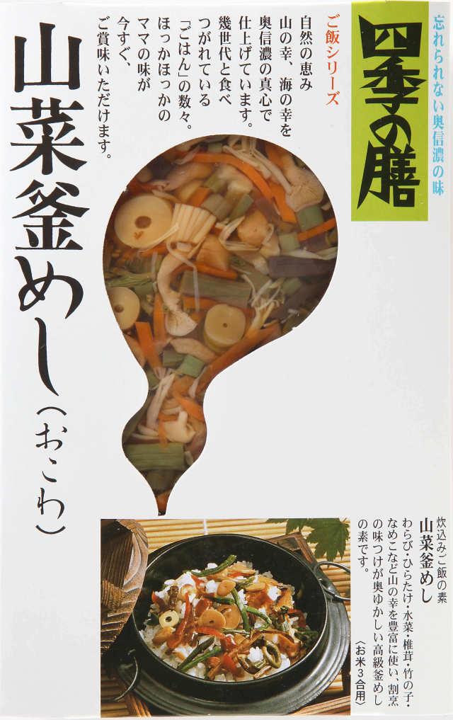 山海 山菜釜めし