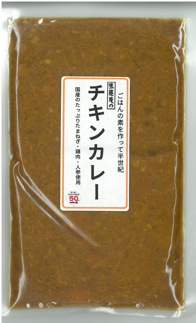 【数量限定・大特価】味麓庵の特製チキンカレー