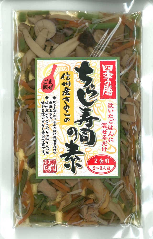 信州産きのこのちらし寿司の素