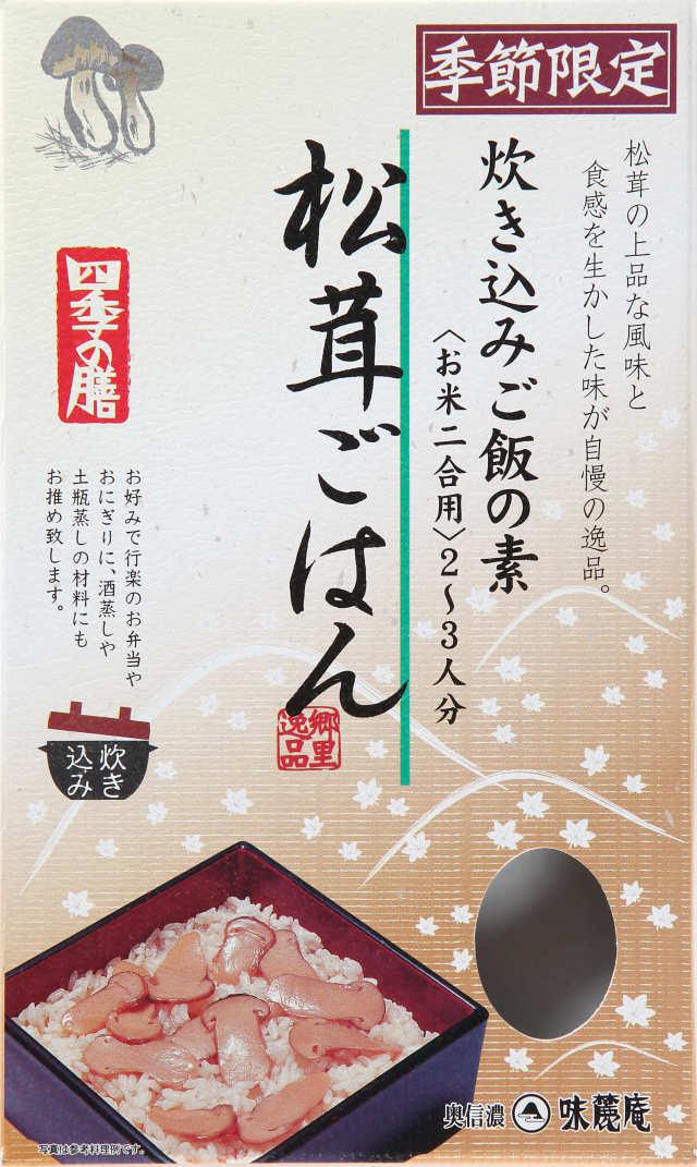 松茸ごはん(箱入り)【季節・数量限定】