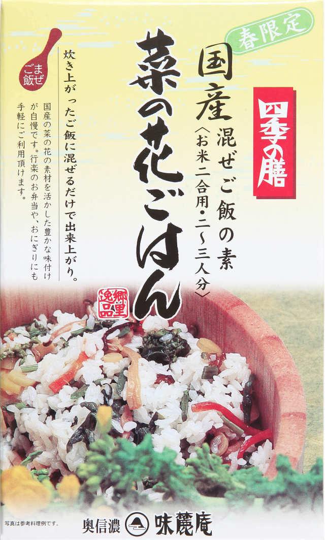 国産菜の花ごはん(箱入り)【季節・数量限定】