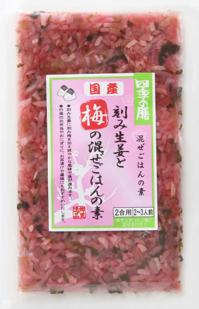 国産刻み生姜と梅の混ぜごはんの素
