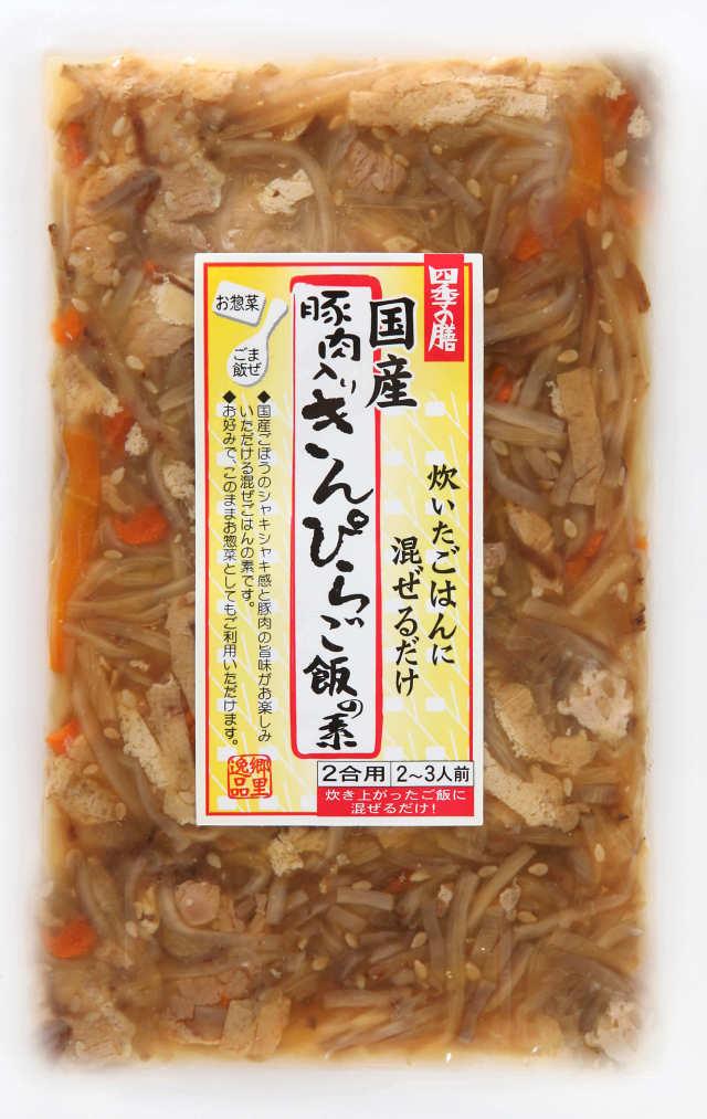 国産豚肉入りきんぴらご飯の素