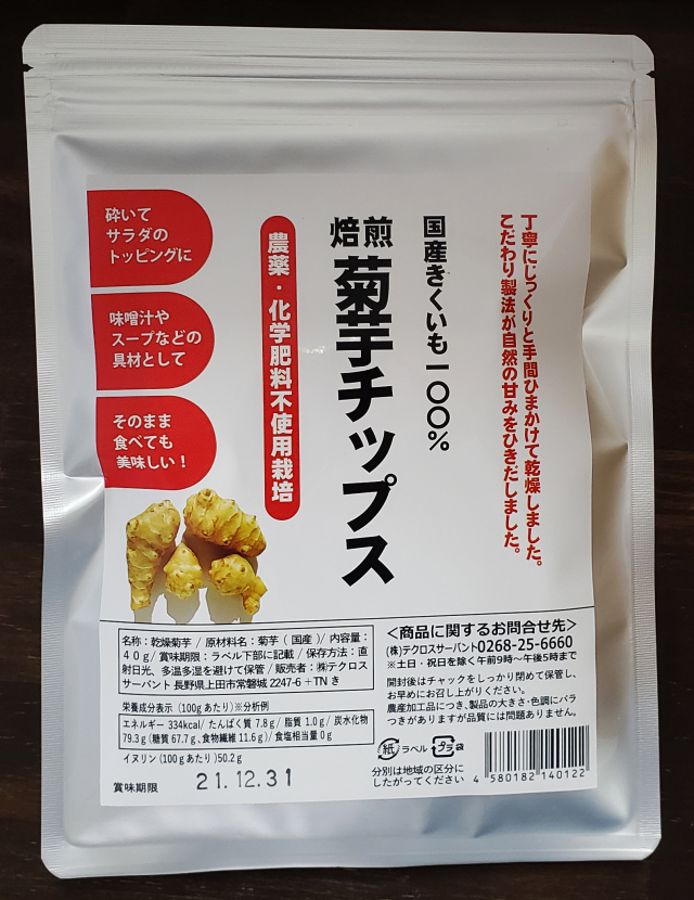 国産菊芋 焙煎菊芋チップス