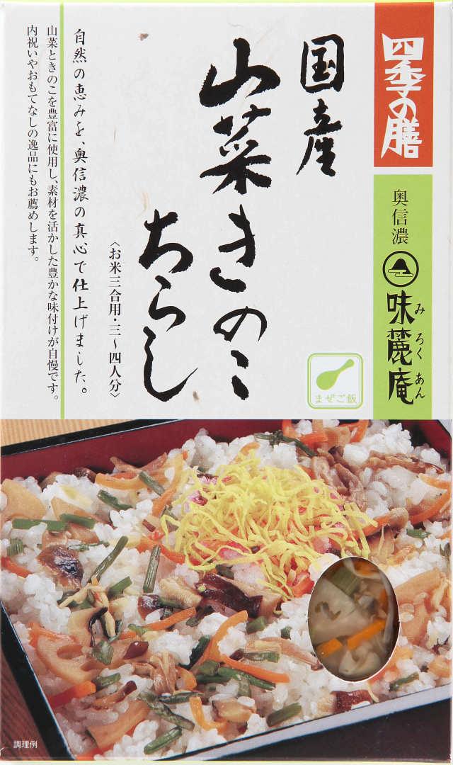 伝承 国産山菜きのこちらし(箱入り)