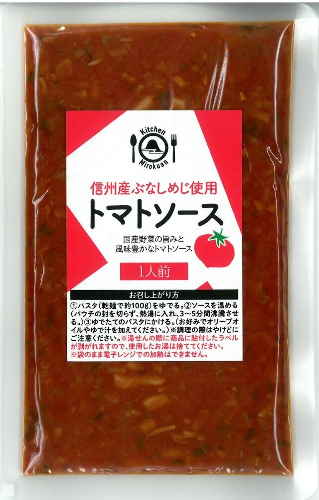 【数量限定・お試し価格】フレッシュさが決め手!特製トマトソース