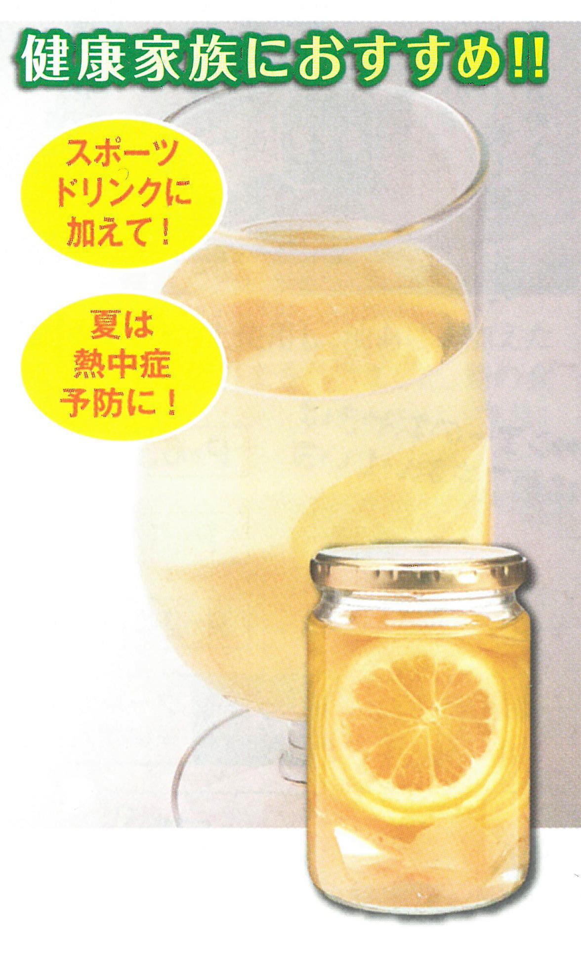 【通販限定・数量限定】オリジナル・ハチミツレモン生姜入り
