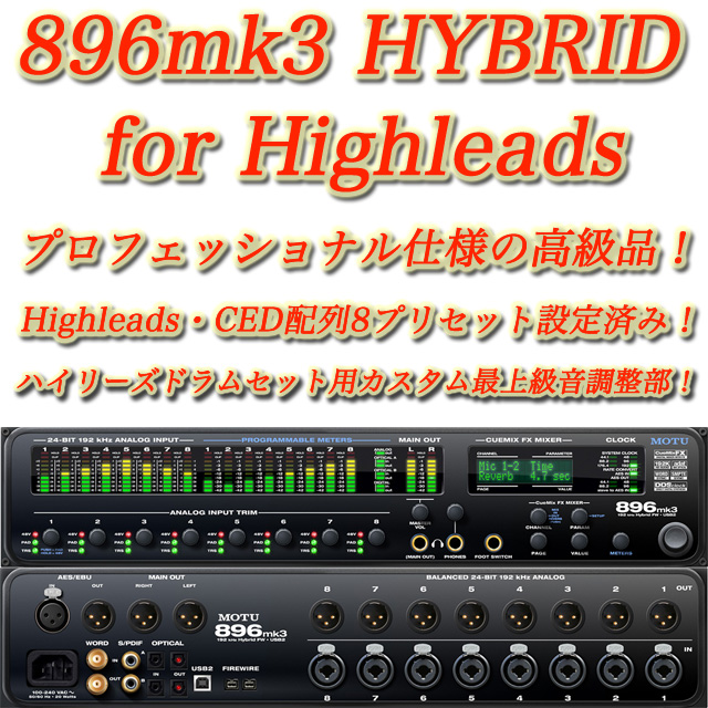 Highleads用896mk3 HYBRID